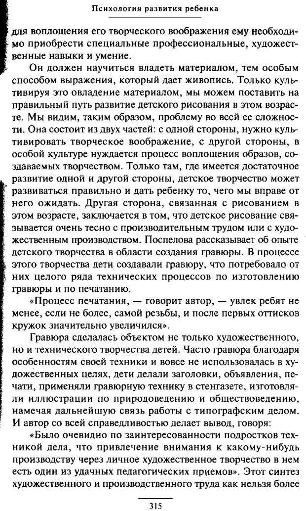 PDF. Психология развития ребенка. Выготский Л. С. Страница 117. Читать онлайн