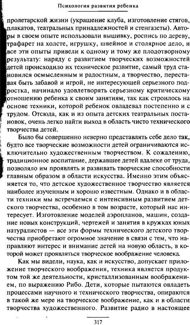 PDF. Психология развития ребенка. Выготский Л. С. Страница 119. Читать онлайн