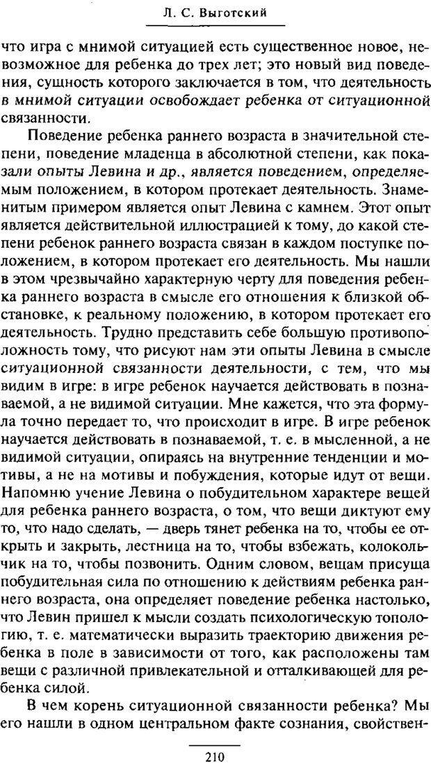PDF. Психология развития ребенка. Выготский Л. С. Страница 12. Читать онлайн