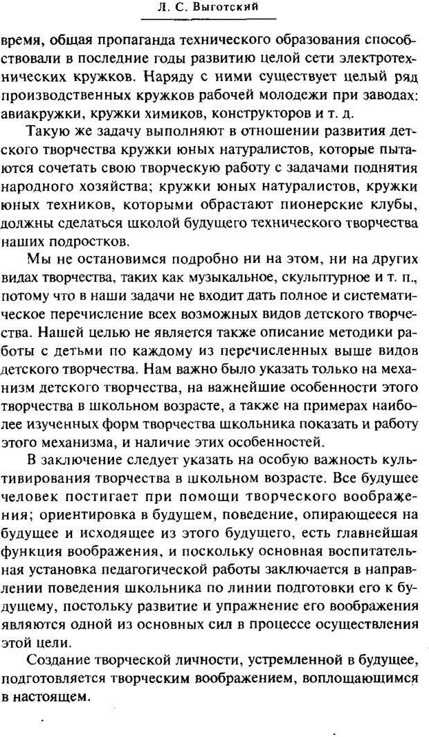 PDF. Психология развития ребенка. Выготский Л. С. Страница 120. Читать онлайн