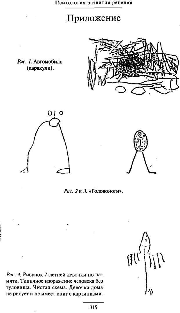 PDF. Психология развития ребенка. Выготский Л. С. Страница 121. Читать онлайн