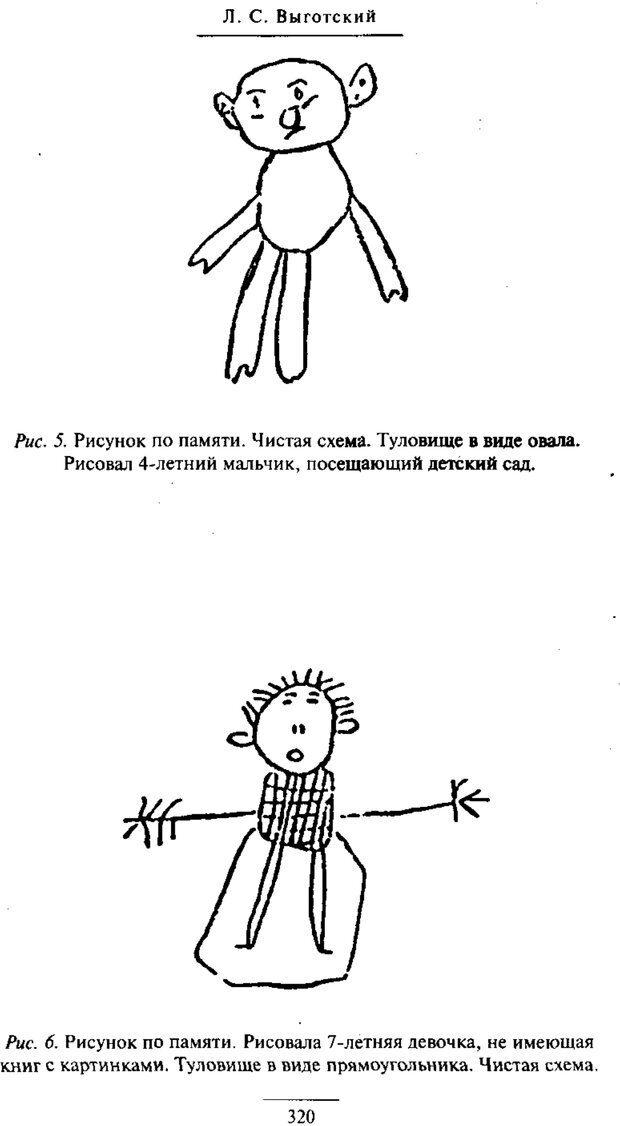 PDF. Психология развития ребенка. Выготский Л. С. Страница 122. Читать онлайн