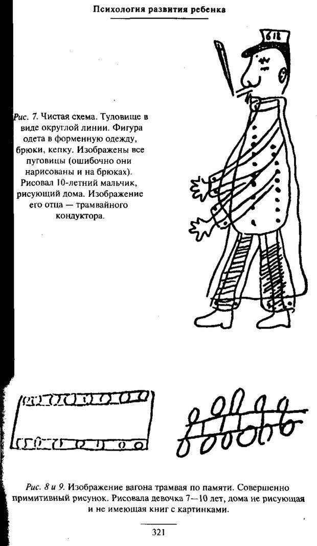 PDF. Психология развития ребенка. Выготский Л. С. Страница 123. Читать онлайн