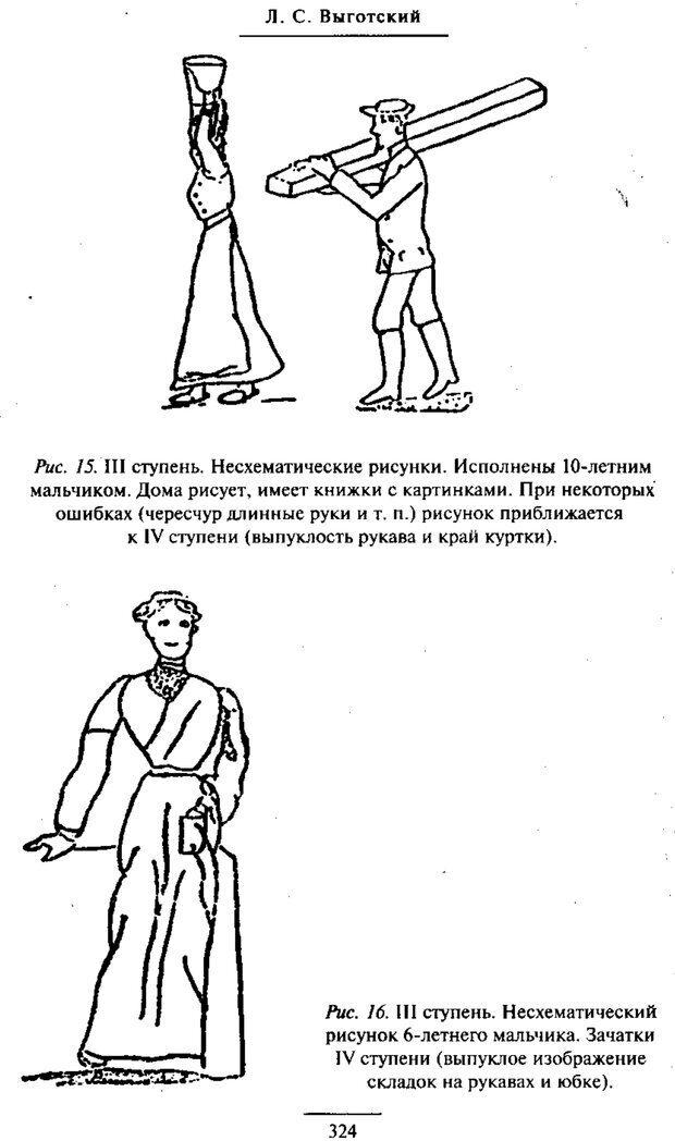 PDF. Психология развития ребенка. Выготский Л. С. Страница 126. Читать онлайн