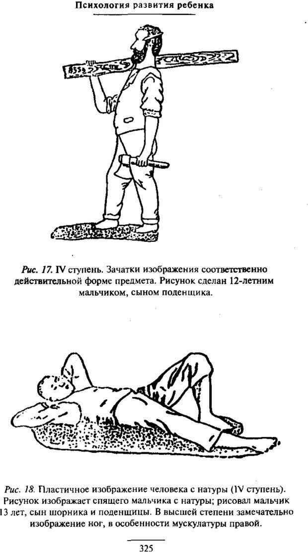 PDF. Психология развития ребенка. Выготский Л. С. Страница 127. Читать онлайн