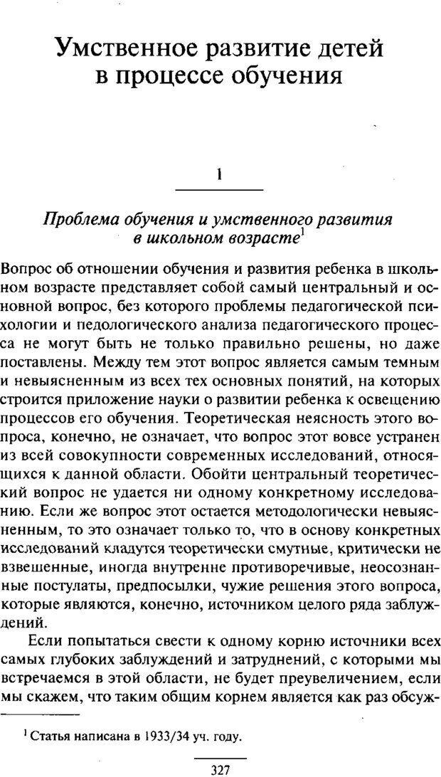 PDF. Психология развития ребенка. Выготский Л. С. Страница 129. Читать онлайн