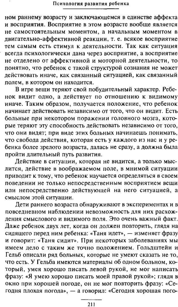 PDF. Психология развития ребенка. Выготский Л. С. Страница 13. Читать онлайн
