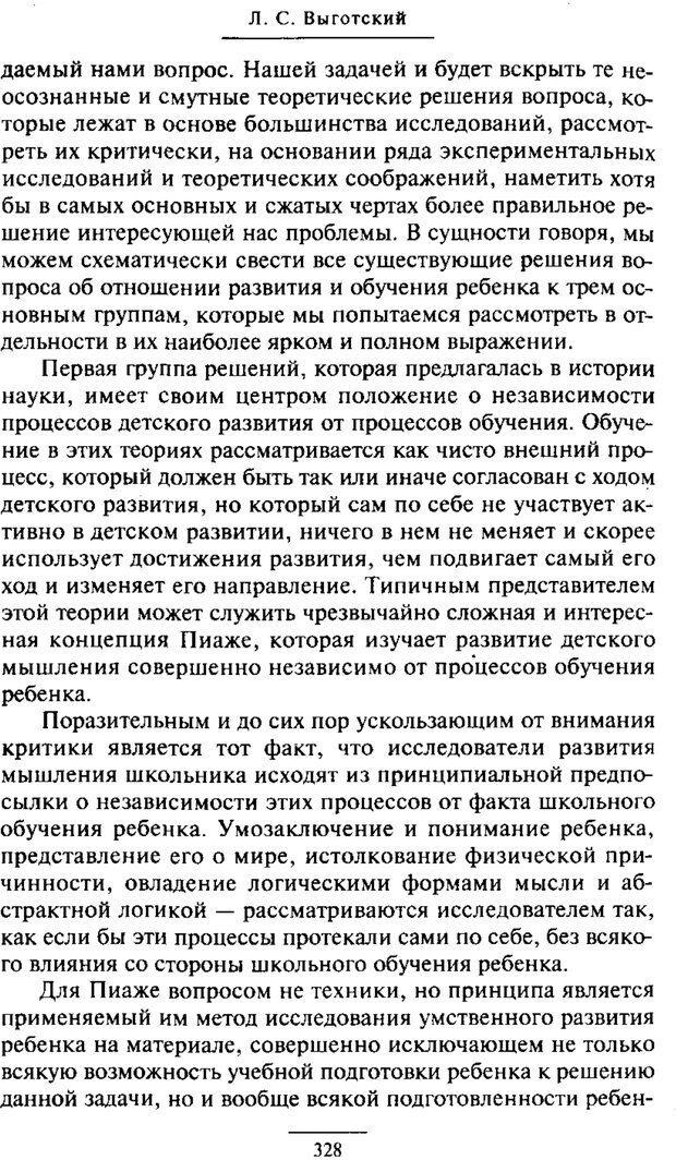 PDF. Психология развития ребенка. Выготский Л. С. Страница 130. Читать онлайн