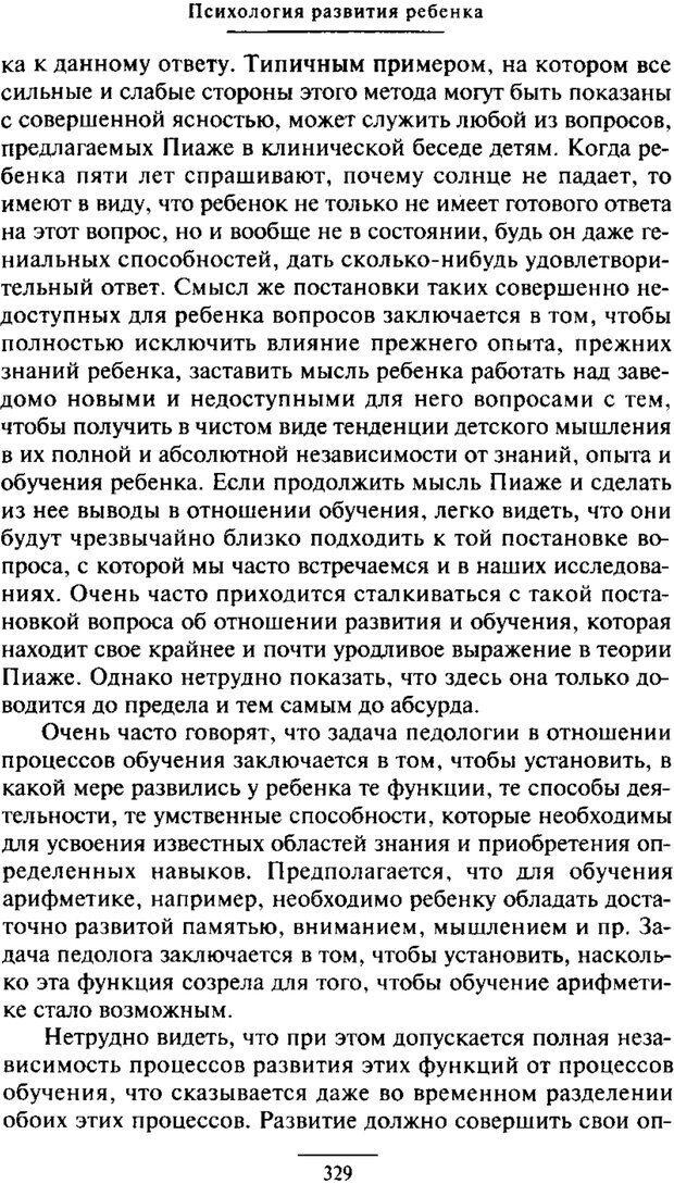 PDF. Психология развития ребенка. Выготский Л. С. Страница 131. Читать онлайн