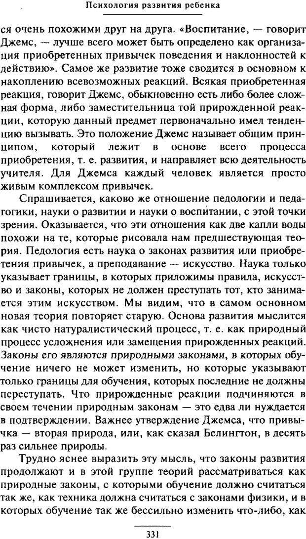 PDF. Психология развития ребенка. Выготский Л. С. Страница 133. Читать онлайн