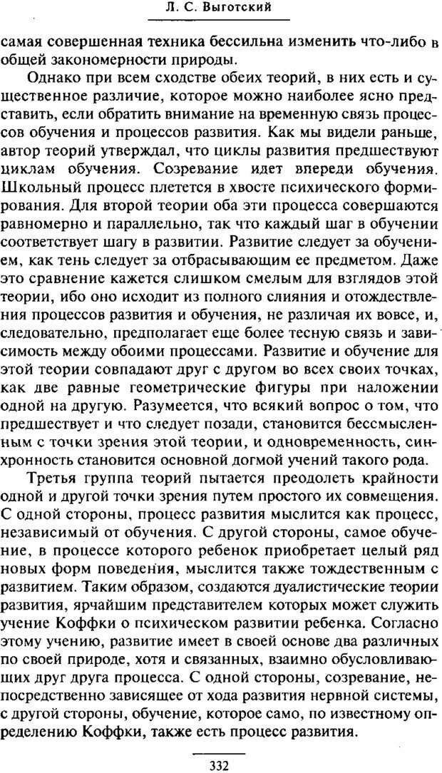 PDF. Психология развития ребенка. Выготский Л. С. Страница 134. Читать онлайн