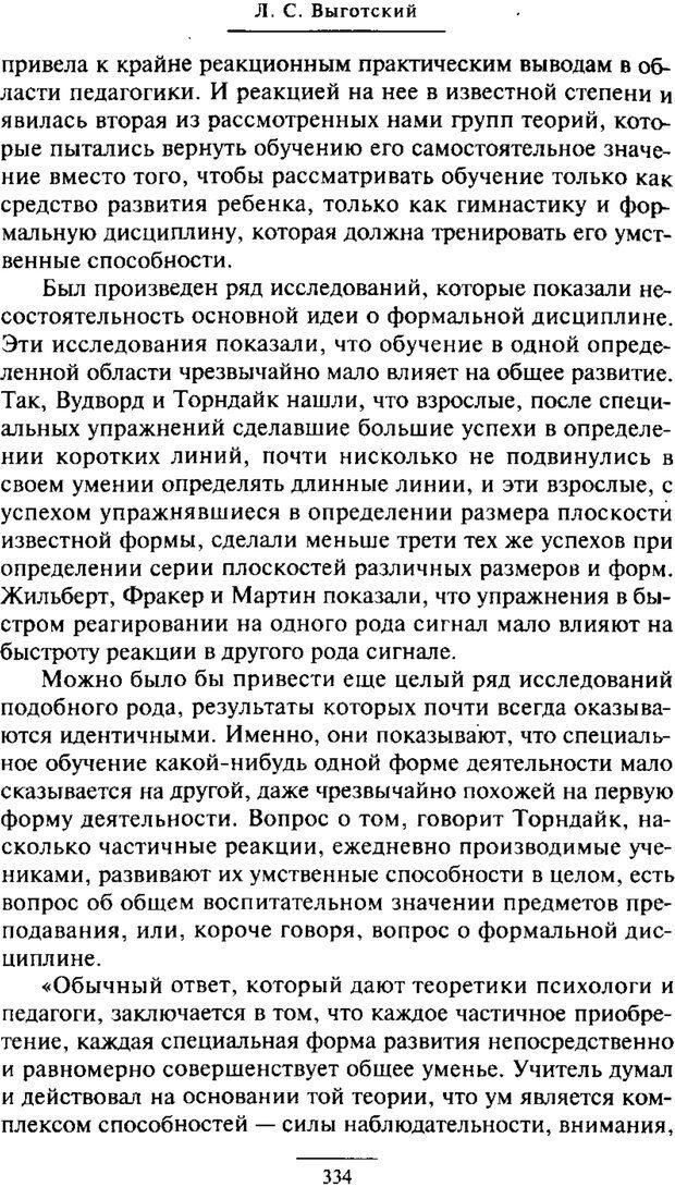 PDF. Психология развития ребенка. Выготский Л. С. Страница 136. Читать онлайн
