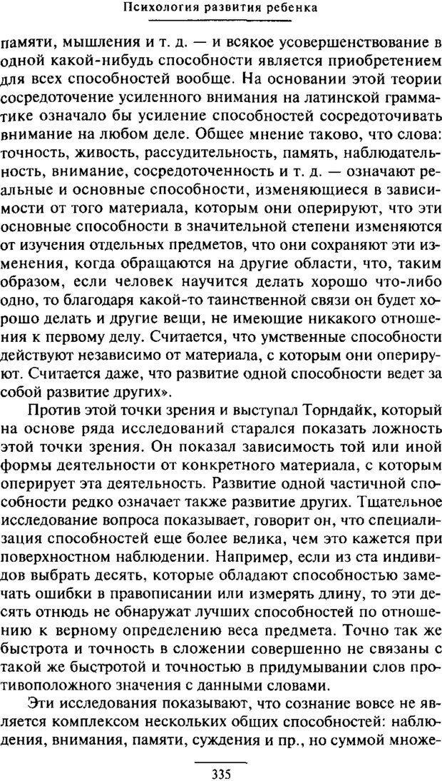 PDF. Психология развития ребенка. Выготский Л. С. Страница 137. Читать онлайн