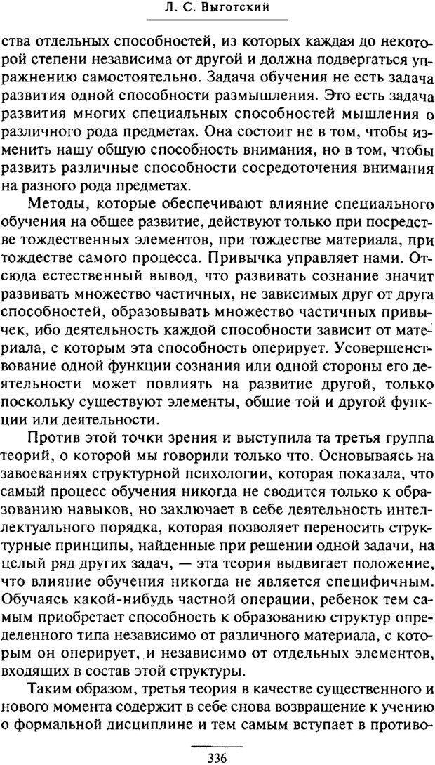 PDF. Психология развития ребенка. Выготский Л. С. Страница 138. Читать онлайн
