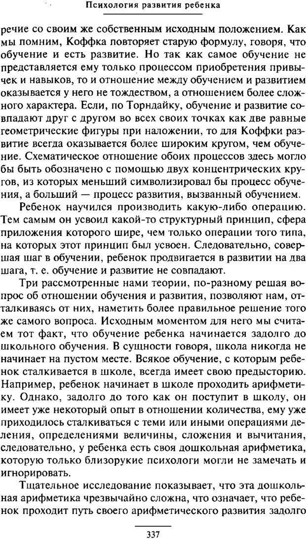 PDF. Психология развития ребенка. Выготский Л. С. Страница 139. Читать онлайн