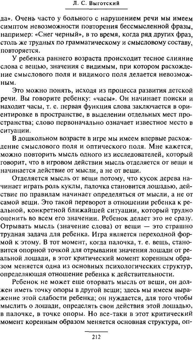 PDF. Психология развития ребенка. Выготский Л. С. Страница 14. Читать онлайн