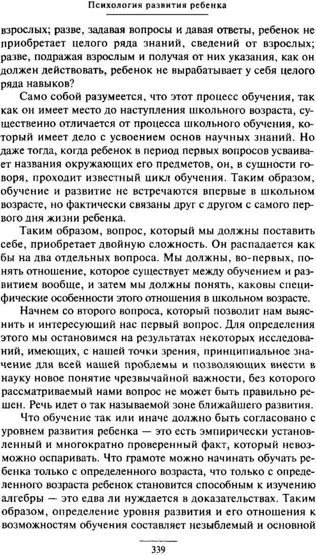 PDF. Психология развития ребенка. Выготский Л. С. Страница 141. Читать онлайн