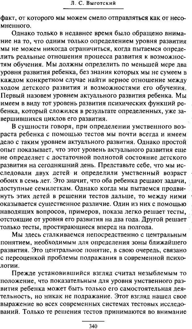PDF. Психология развития ребенка. Выготский Л. С. Страница 142. Читать онлайн