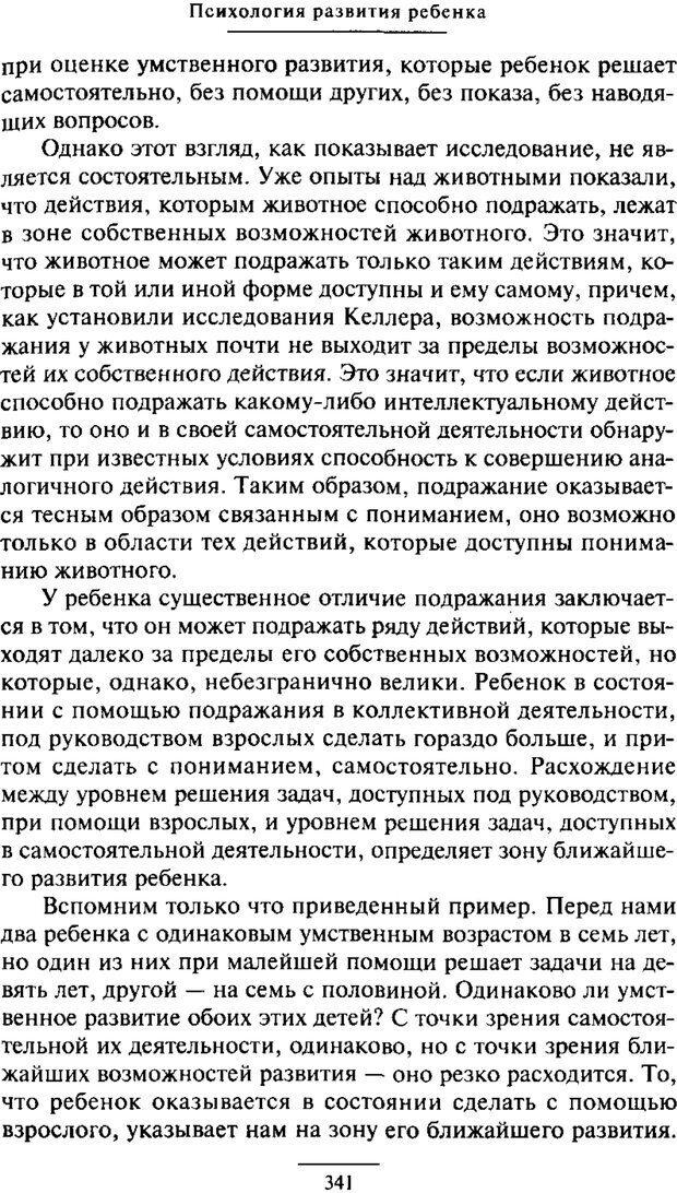 PDF. Психология развития ребенка. Выготский Л. С. Страница 143. Читать онлайн