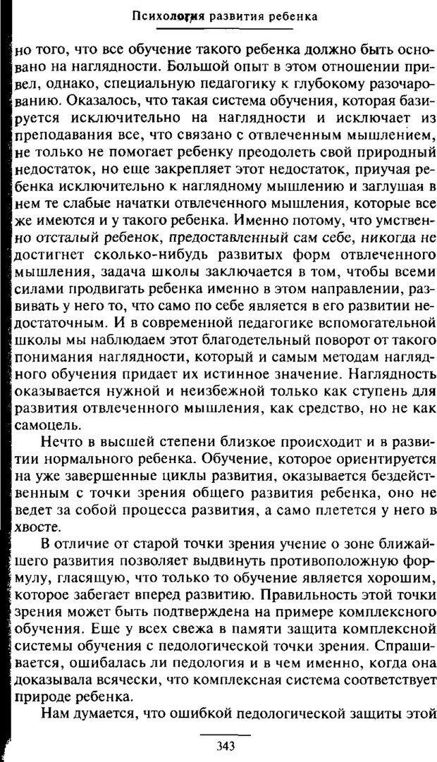 PDF. Психология развития ребенка. Выготский Л. С. Страница 145. Читать онлайн