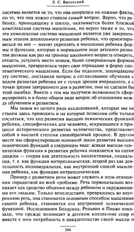 PDF. Психология развития ребенка. Выготский Л. С. Страница 146. Читать онлайн