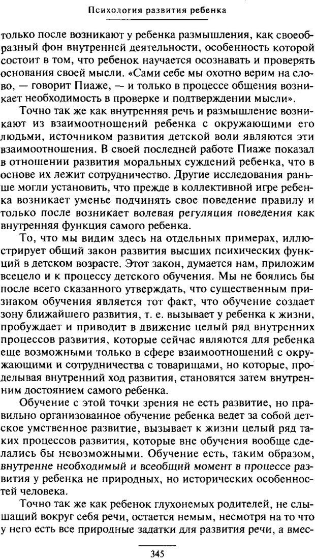PDF. Психология развития ребенка. Выготский Л. С. Страница 147. Читать онлайн