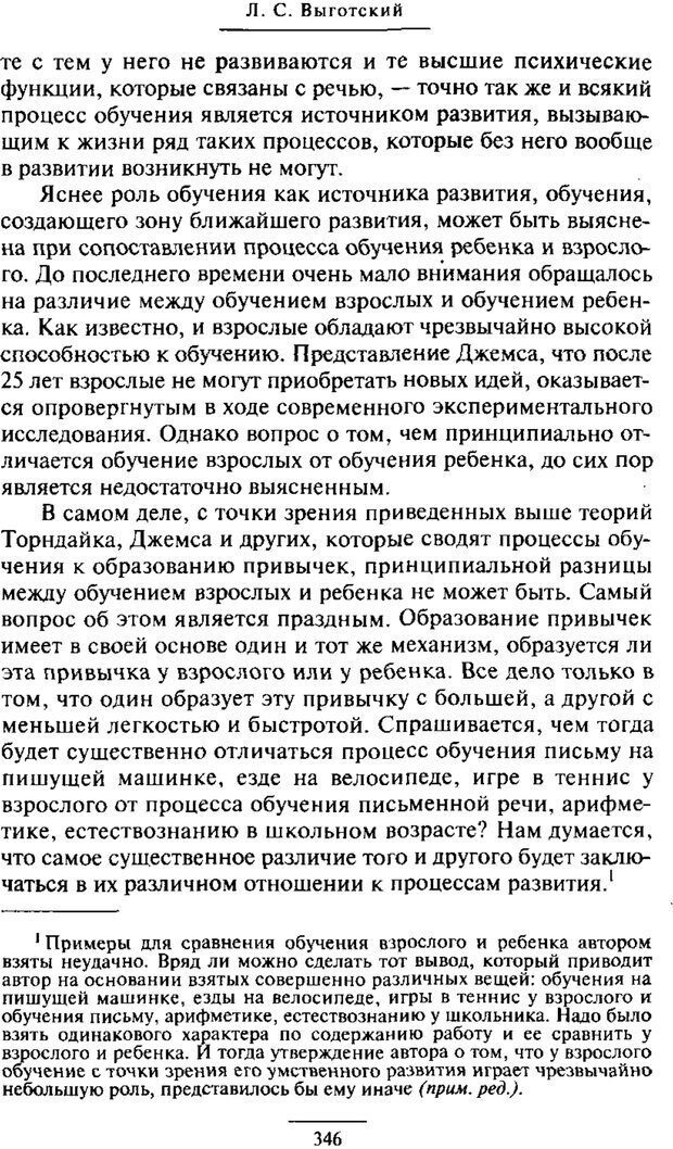 PDF. Психология развития ребенка. Выготский Л. С. Страница 148. Читать онлайн