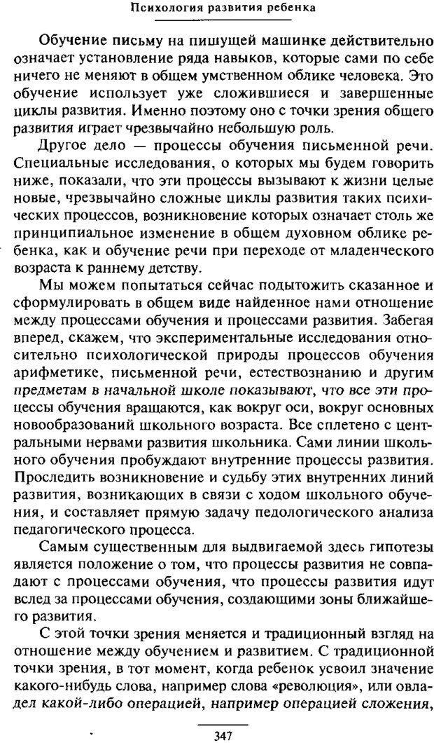 PDF. Психология развития ребенка. Выготский Л. С. Страница 149. Читать онлайн