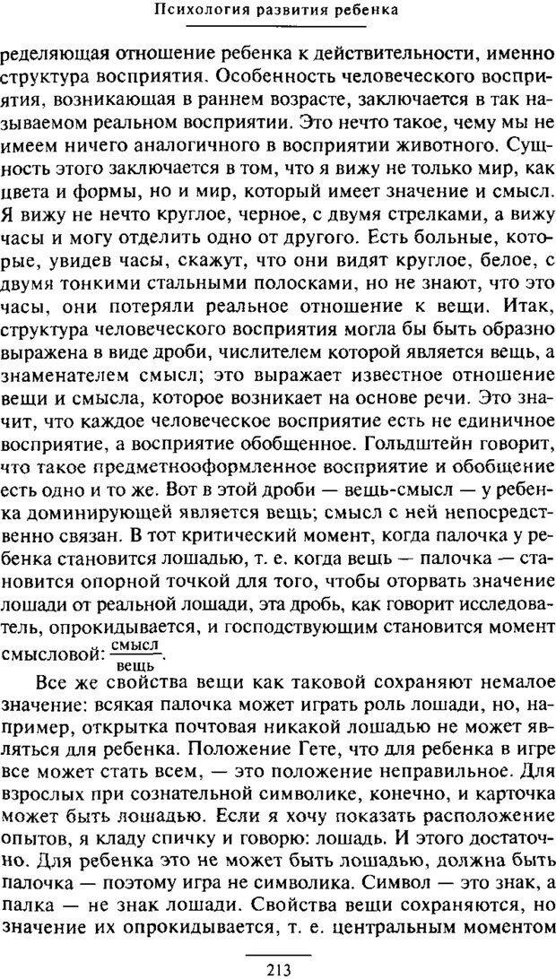 PDF. Психология развития ребенка. Выготский Л. С. Страница 15. Читать онлайн
