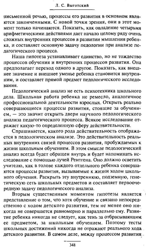 PDF. Психология развития ребенка. Выготский Л. С. Страница 150. Читать онлайн