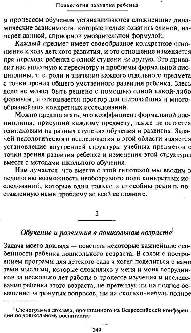 PDF. Психология развития ребенка. Выготский Л. С. Страница 151. Читать онлайн