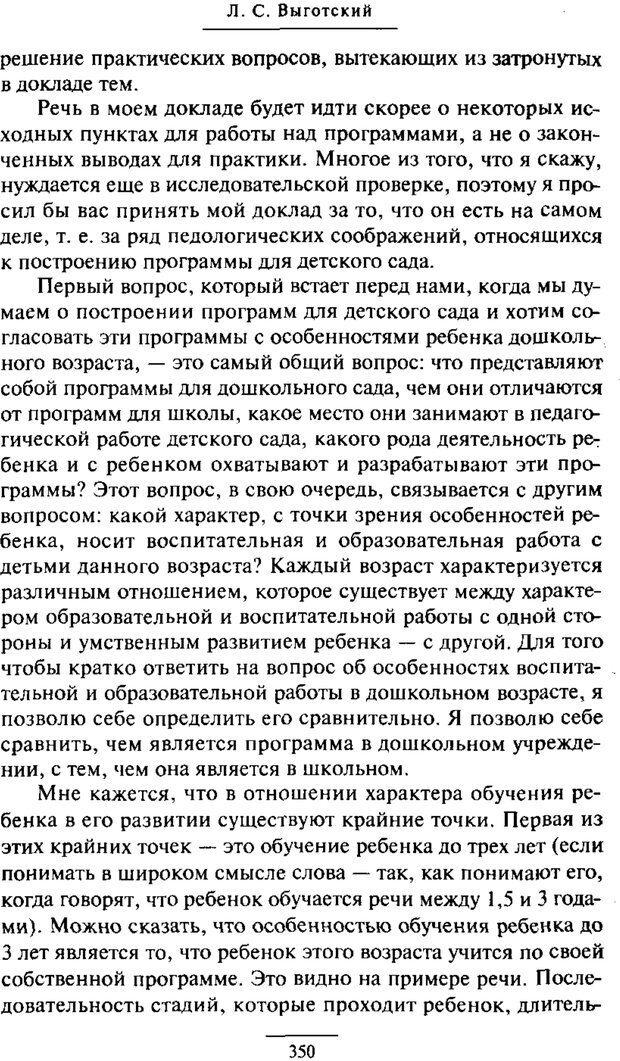 PDF. Психология развития ребенка. Выготский Л. С. Страница 152. Читать онлайн