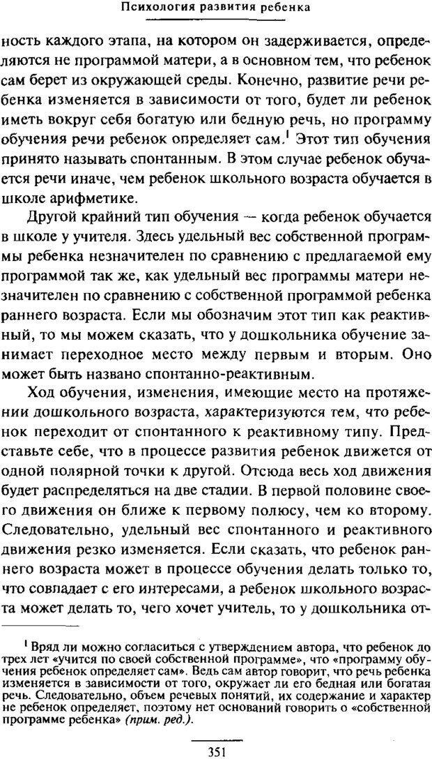PDF. Психология развития ребенка. Выготский Л. С. Страница 153. Читать онлайн