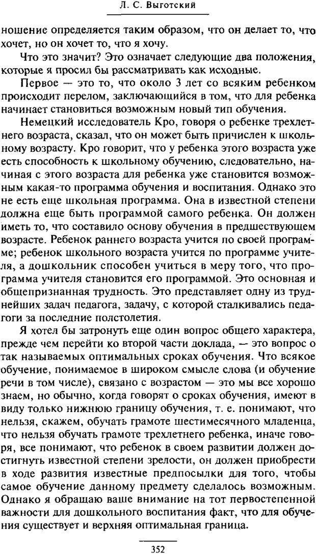 PDF. Психология развития ребенка. Выготский Л. С. Страница 154. Читать онлайн