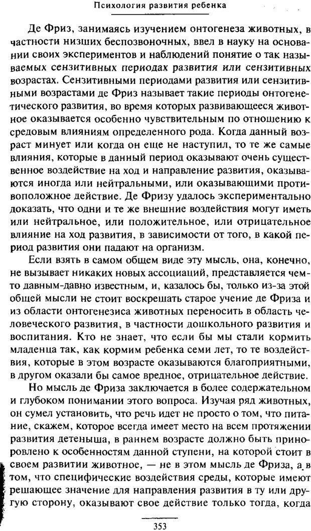PDF. Психология развития ребенка. Выготский Л. С. Страница 155. Читать онлайн