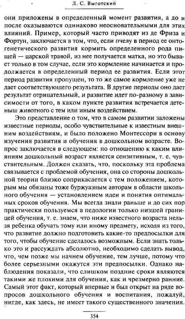 PDF. Психология развития ребенка. Выготский Л. С. Страница 156. Читать онлайн