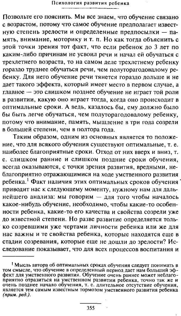 PDF. Психология развития ребенка. Выготский Л. С. Страница 157. Читать онлайн