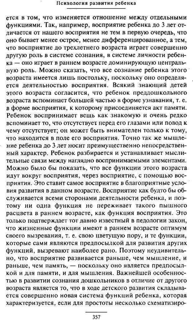 PDF. Психология развития ребенка. Выготский Л. С. Страница 159. Читать онлайн