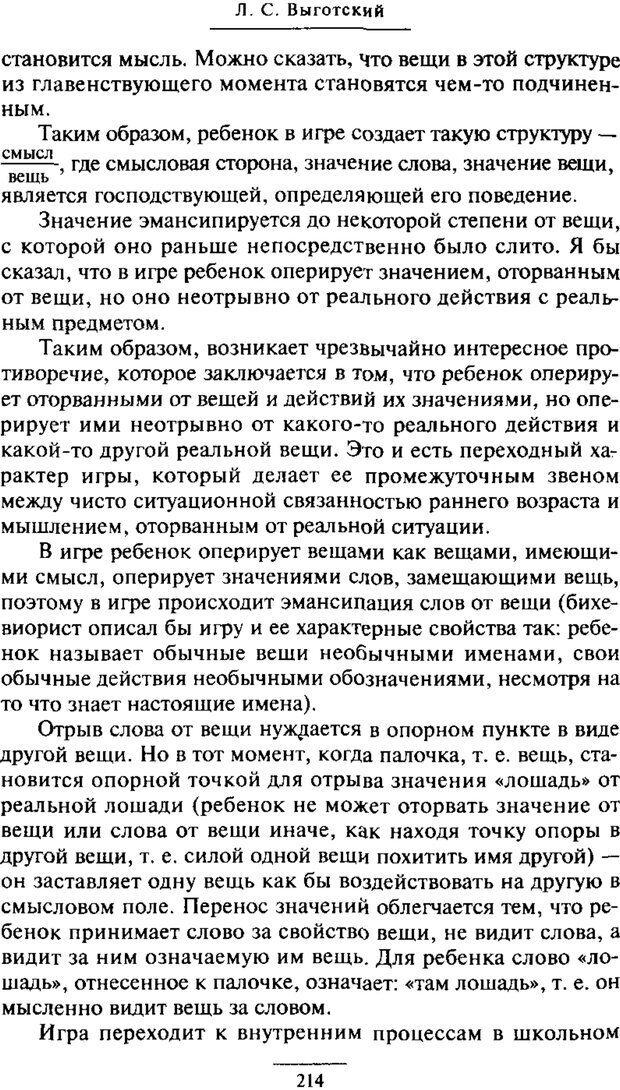 PDF. Психология развития ребенка. Выготский Л. С. Страница 16. Читать онлайн