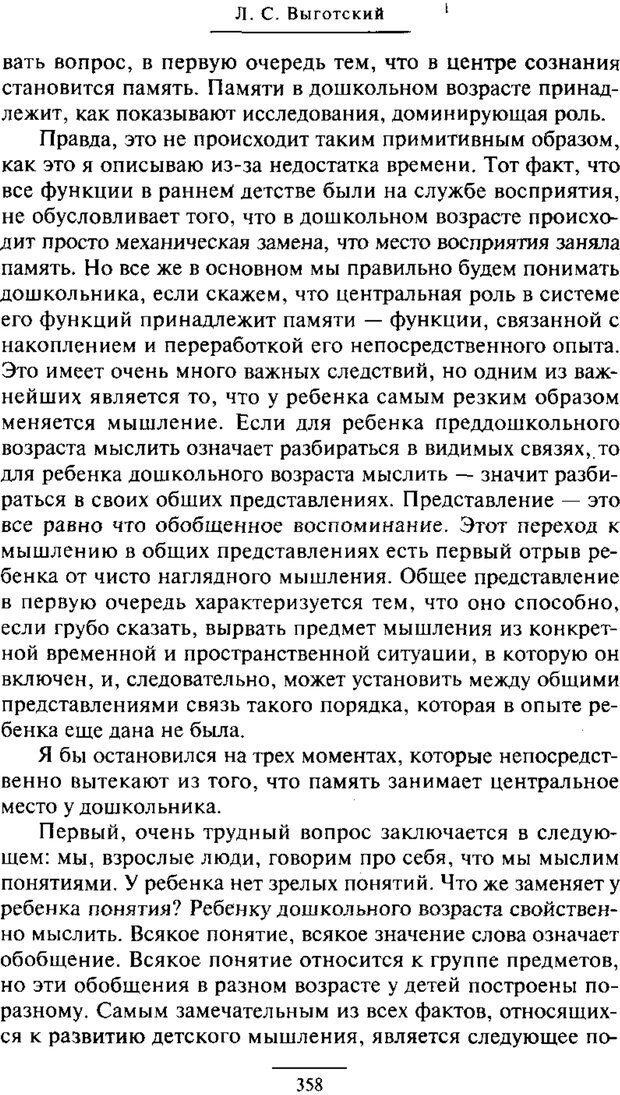 PDF. Психология развития ребенка. Выготский Л. С. Страница 160. Читать онлайн