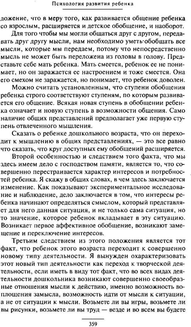 PDF. Психология развития ребенка. Выготский Л. С. Страница 161. Читать онлайн