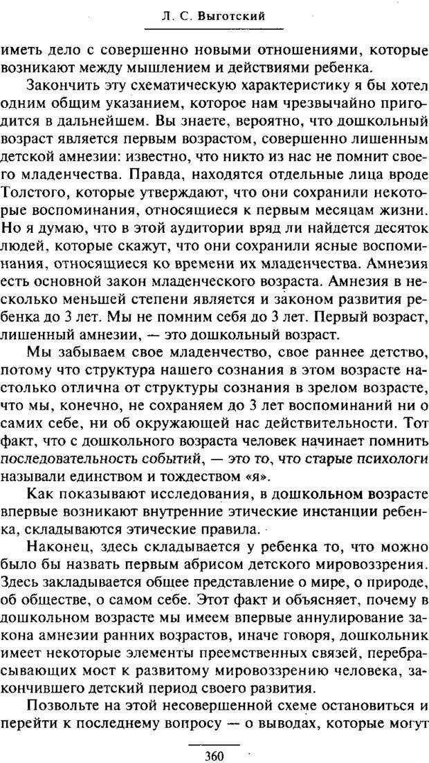 PDF. Психология развития ребенка. Выготский Л. С. Страница 162. Читать онлайн