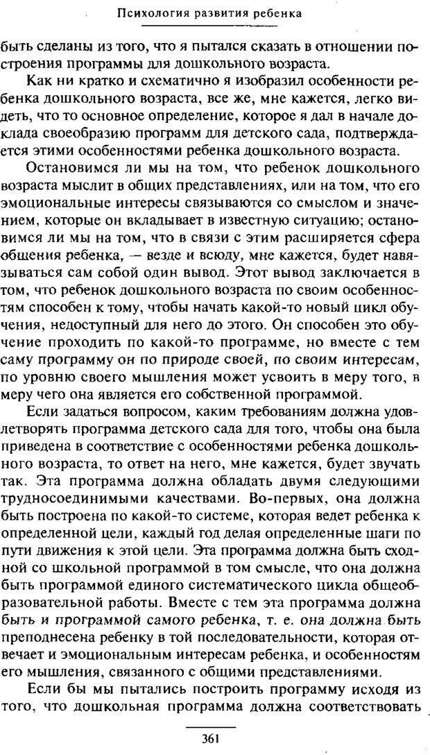 PDF. Психология развития ребенка. Выготский Л. С. Страница 163. Читать онлайн