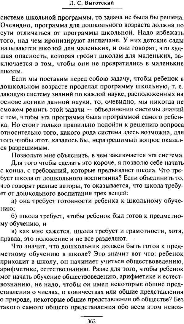 PDF. Психология развития ребенка. Выготский Л. С. Страница 164. Читать онлайн