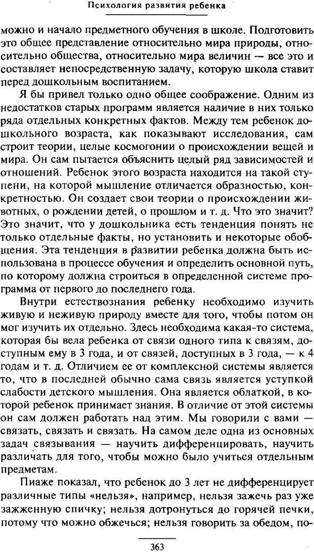 PDF. Психология развития ребенка. Выготский Л. С. Страница 165. Читать онлайн