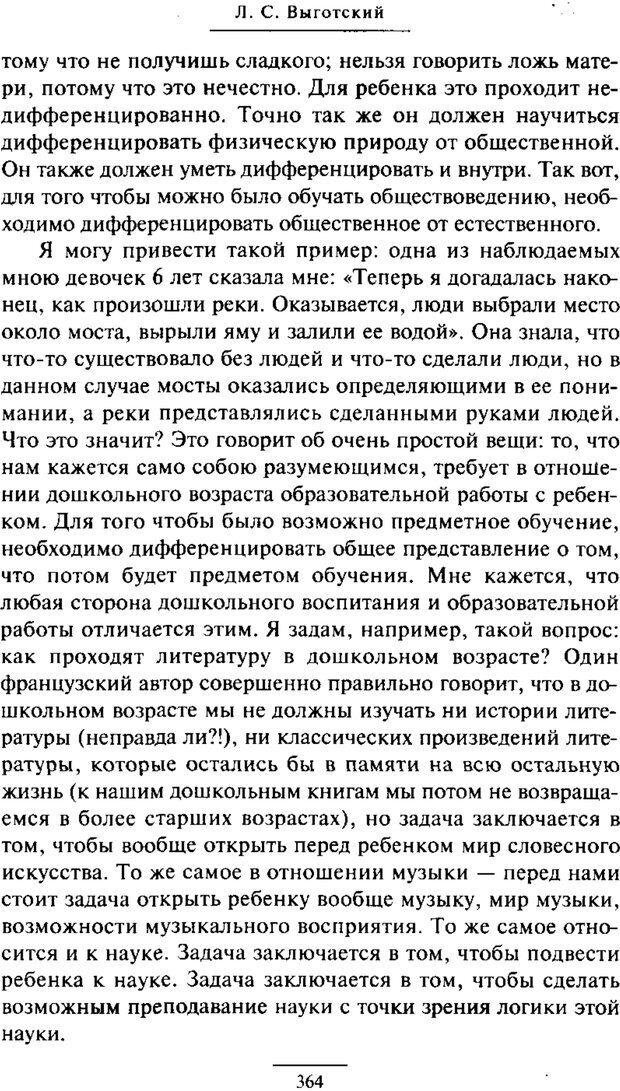 PDF. Психология развития ребенка. Выготский Л. С. Страница 166. Читать онлайн