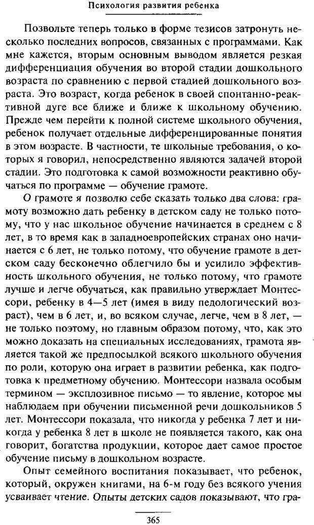 PDF. Психология развития ребенка. Выготский Л. С. Страница 167. Читать онлайн