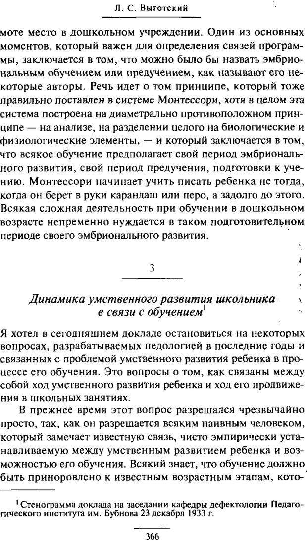 PDF. Психология развития ребенка. Выготский Л. С. Страница 168. Читать онлайн