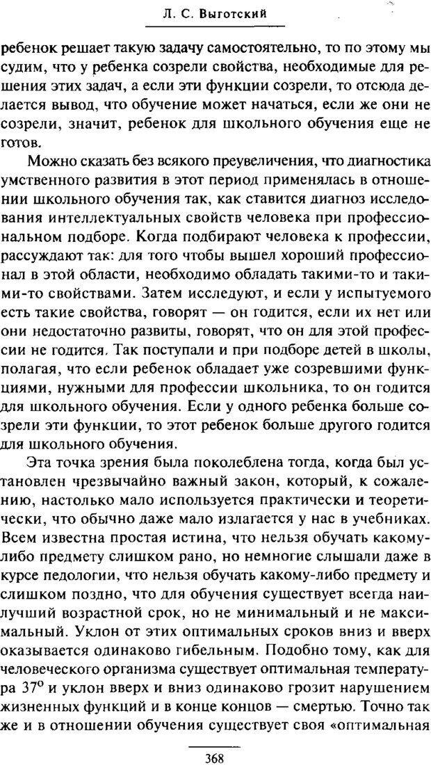 PDF. Психология развития ребенка. Выготский Л. С. Страница 170. Читать онлайн