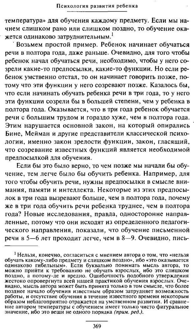 PDF. Психология развития ребенка. Выготский Л. С. Страница 171. Читать онлайн